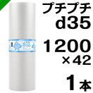 プチプチ ロール 幅1200mm×42M 1巻 川上産業 ぷちぷち d35 緩衝材 梱包材 ( ダイエットプチ エアキャップ エアパッキン エアクッション ) 送料無料