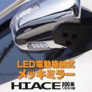 メッキミラー ハイエース 200系 1型 2型 3型 4型 S-GL/GL LED メッキミラー 鏡面 左右 セット