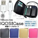 iQOS アイコスケース 充電ケーブルセット i...