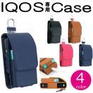 iQOS ICOS アイコス iQOS ケース 高級サフィアーノレザー調 ヒートスティック収納可 充電可能 マグネット式 多機能 カラビナフック付き 送料無料