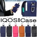 iQOS ICOS アイコス iQOS ケース 高級サフ...