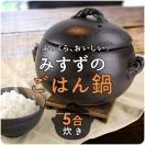 三鈴のごはん鍋 5合炊き 日本製 萬古焼 ご...