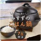 三鈴のごはん鍋 7合炊き 日本製 萬古焼 ご...