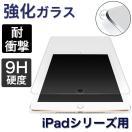 新iPad / iPad Air2 / Air / mini4 / mini3 / mini2 / mini / Pro 9.7インチ ガラスフィルム 日本旭硝子製 9H硬度 衝撃吸収 気泡レス 指紋防止