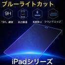 新iPad / iPad Air2 / Air / mini4 / mini3 / mini2 / mini / Pro 9.7インチ ガラスフィルム ブルーライトカット 日本旭硝子製 衝撃吸収 9H硬度 指紋防止