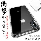 iPhone XS ケース クリア iPhone8 iPhone X...