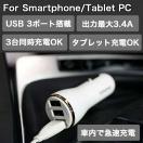 USB カーチャージャー スマホ 車載充電器 3ポート 3台同時充電 3.4A 急速充電 シガーソケットチャージ iPhone Xperia Galaxy Aquos Nexus Android 多機種対応