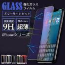 iPhone8 / 8 Plus 7 / 7 Plus / 6s Plus / 6 Plus/6s/6 強化ガラスフィルム ブルーライトカット 9H硬度 日本旭硝子製素材 衝撃吸収 気泡レス 指紋防止 全面保護