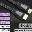HDMIケーブル Ver.1.4 4K対応 フルHD 3D映...
