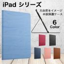 iPad Pro 9.7インチ / Air2 Air / iPad mini4 mini3 mini2 mini / 新iPad ケース 耐衝撃 手帳型 カバー スタンド機能 マグネット式 木目調 薄型 人気