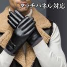 スマホ手袋 革製 手袋 メンズ グローブ フリーサイズ PUレザー 本革調 iPhone / iPad / iPod / Xperia / Galaxy 等スマホ多機種対応 送料無料 人気
