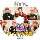 K-POP DVD/BTS アイドルの宴 BTS編(2017.03.07)(日本語字幕あり)/防弾少年団 バンタン ラップモンスター シュガ ジン ジェイホープ ジミン ブィ ジョングク