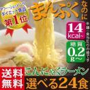 ダイエット ダイエット食品 満腹 こんにゃくラーメン こんにゃく麺 低糖質 グルテンフリー 麺 24食