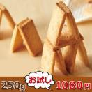 お試し用 マクロビ スイーツ 自然 おからクッキー ダイエット食品 低カロリー お菓子 325114-250