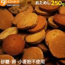 お試し 250g 豆乳おからゼロクッキー ダイエットクッキー わけあり 豆乳おからクッキー ダイエット 325129-250