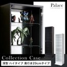 コレクションボード コレクションケース コレクションラック ディスプレイラック おしゃれ YOG