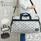 【10代女子】女子高校生の修学旅行に!可愛いボストンバッグのおすすめは?