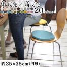 マット 円形マット 椅子 チェアクッション ...