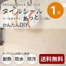 【1枚販売】【着後レビュー送料無料】 シールタイプのタイルシール モザイク タイルステッカー