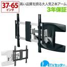 壁掛けテレビ金具 金物 TVセッターアドバンスPA124 M/Lサイズ