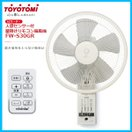 TOYOTOMI FW-S30GR-W ホワイト トヨトミ リモコン付壁掛け扇風機(壁掛けリモコン扇風機 / 人感センサー付)