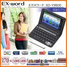 CASIO XD-Y9800BK ブラック カシオ電子辞書 CASIO エクスワード 英語モデル [170コンテンツ/留学・就職のための英語学習から、実務・研究・翻訳など]