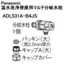 ADL531A-B4JS パナソニック 温水洗浄便座用マルチ分岐水栓