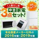 新生活 家電セット 一人暮らし 海外10~14年の中古家電3点 小さ目冷蔵庫、洗濯機、レンジが安い