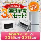 一人暮らし 家電セット 新生活 国産12~14年の中古家電3点 冷蔵庫、洗濯機、レンジが安い