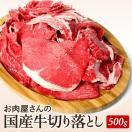 すき焼き 肉 牛肉 国産 厳選 お 歳暮 御歳暮 ギフト しゃぶしゃ ぶ 国産牛切り落とし 500g