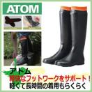 長靴 アトム 農作業用 軽快ソフト 輝(指付) / 4510