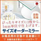 鏡 オーダーミラー サイズ  浴室鏡 玄関鏡 工場直販
