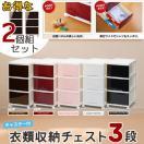 衣類収納 チェスト 3段【2個組】