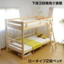 二段ベッド ロータイプ コンパクト 2段ベッ...