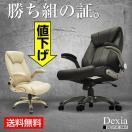 パソコンチェア オフィスチェア ロッキングチェア デクシア(BT-2353)-ART