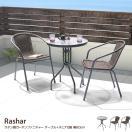 ガーデンセット Rashar ラタン調ガーデンファニチャー テーブル+チェア2脚 幅60cm