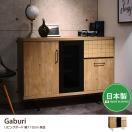 キャビネット・チェスト 【単品】Gaburi リビングボード幅110cm