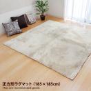 ラグマット 【185cm×185cm】Large ラグマット