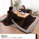 こたつ布団 Mofua 吸湿発熱あったかリバーシブルこたつ掛布団 長方形