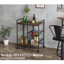キッチンカウンター Maica キャスター付ワイドワゴン 幅60cm