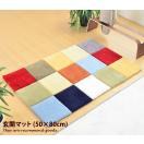 ラグマット Howie ハウイ玄関マット 50×80