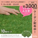 ジョイントパネル リアル人工芝生ジョイントマット(10枚入り)