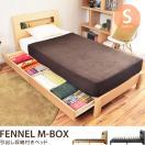 収納付きベッド 【シングル】FENNEL M-BOX 引出し付きベッド