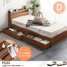 収納付きベッド 【ダブル】Pluto 収納付きベッド
