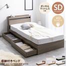 収納付きベッド 【セミダブル】Pluto 収納付きベッド(マットレス付き)