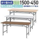 法人宛限定 折りたたみテーブル W1500 D450...