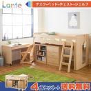 ベッド ベット シングル システムベッド 学習机 4点セット 子供 階段 木製 ロフトベッド デスク付き 収納
