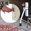 日本製 国産 マグネット ドアストッパー 玄関のお悩み解決 ワンタッチ