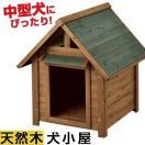 犬小屋 屋外 中型犬 防寒 木製 犬舎 ペット...