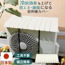 エアコンカバー 室外機カバー 室外機 エアコン 日よけ 日除け 雨 サイズ 幅約75~80cm対応 ホワイト 白 伸縮 日本製